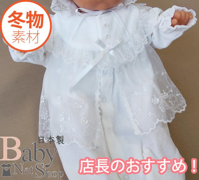 日本製 お宮参り ベビードレス 冬物