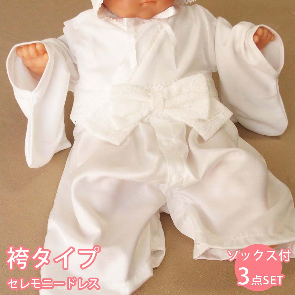 日本製 お宮参り 女の子 袴タイプ セレモニードレス ベビードレス 春秋素材  新生児赤ちゃん 初詣り 初宮参り 退院時用セット 和風 和式 はかま