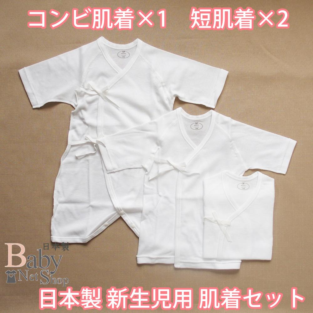 新生児 短肌着 コンビ肌着 日本製