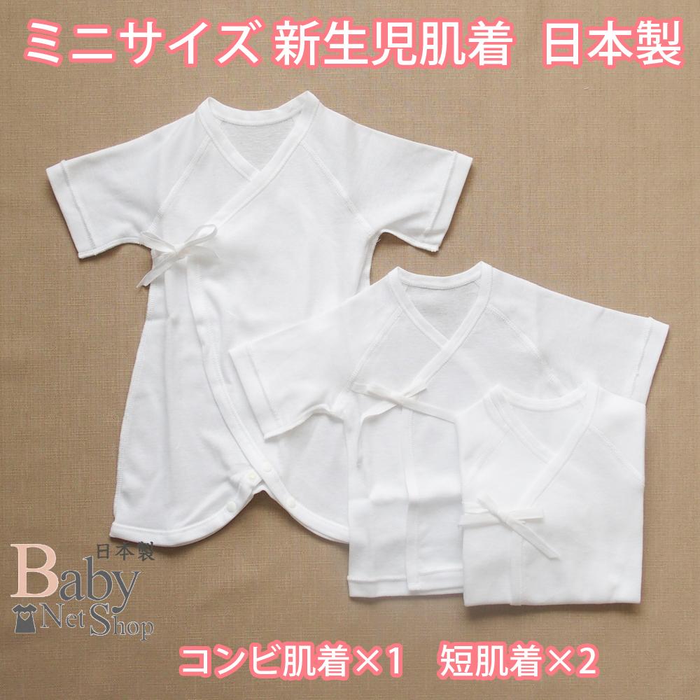 新生児 短肌着 コンビ肌着 セット 未熟児 低体重 小さい 赤ちゃん ベビー肌着 日本製