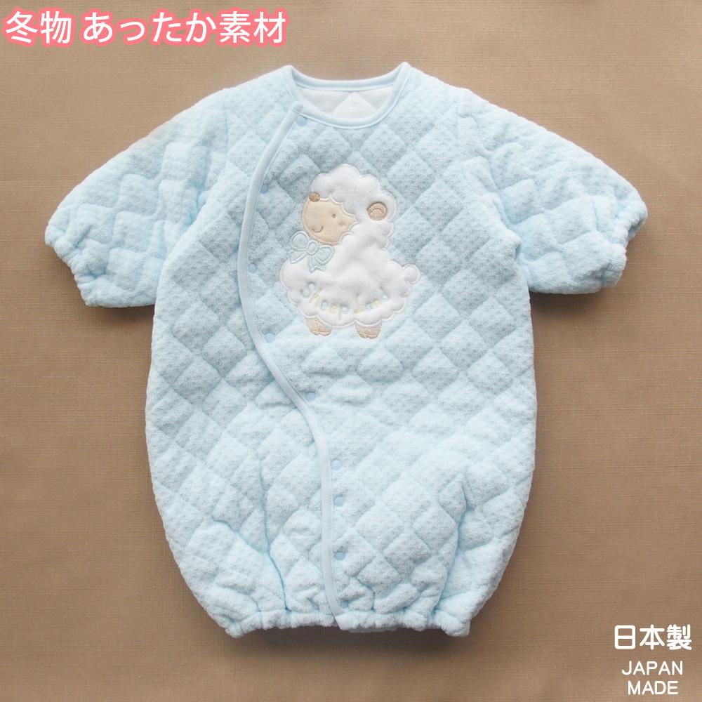 新生児 冬物 防寒 日本製 カバーオール ツーウェイオール 中わた入り あったか素材