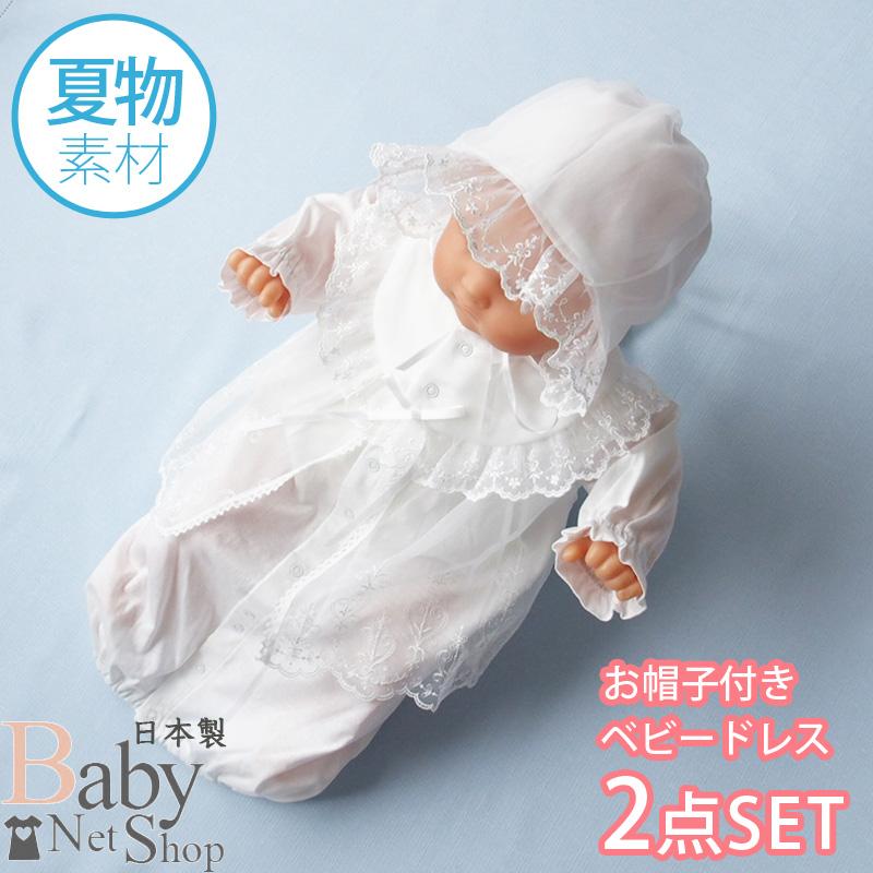 新生児 お宮参り用 セレモニードレス 日本製 夏物