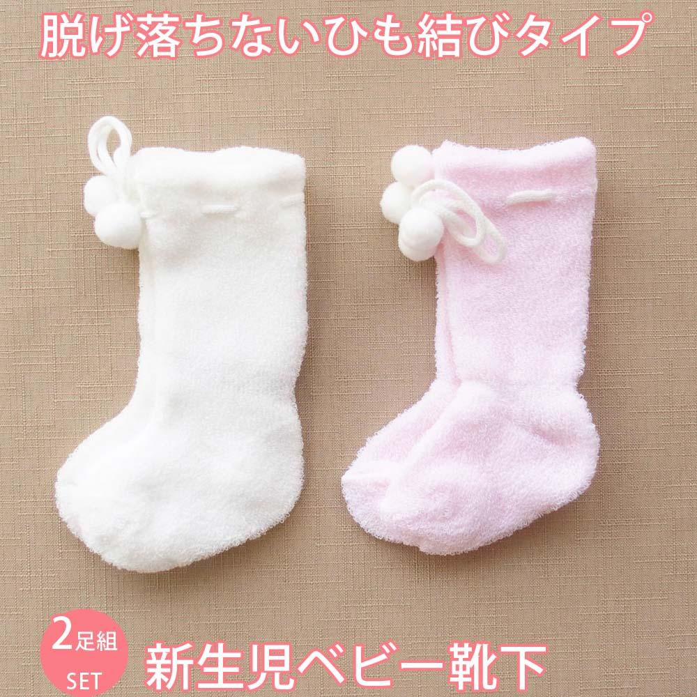 日本製 新生児 ベビー 赤ちゃん  靴下 ソックス 冬 防寒 脱げない ぬげない ズレない