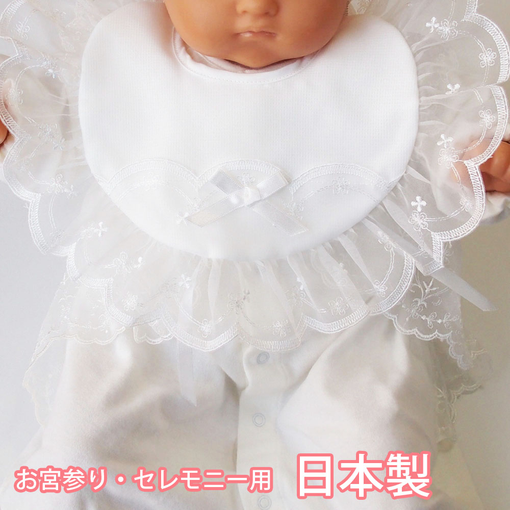 新生児 お宮参り セレモニー 赤ちゃん 日本製 よだれかけ スタイ ビブ 初詣り 初参り