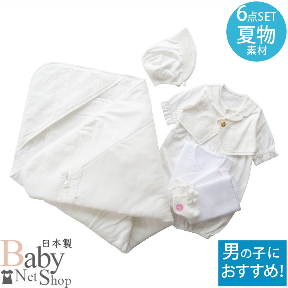 新生児セレモニードレス男の子ベビードレスお宮参り
