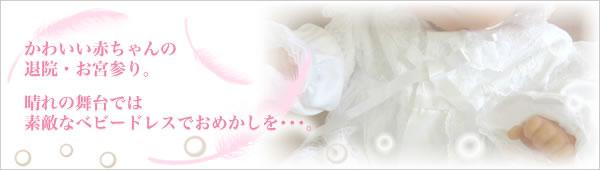 日本製 お宮参りセレモニー用ベビードレス