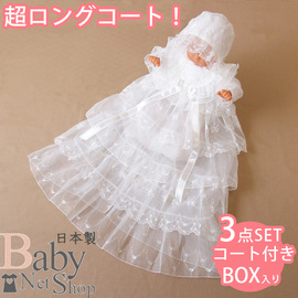 新生児お宮参り用ベビードレスセレモニードレス日本製