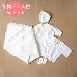 冬物 新生児ベビーセレモニードレス