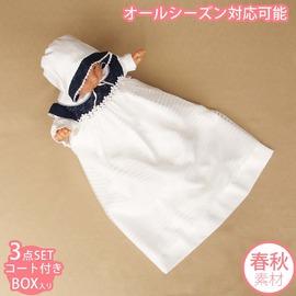 日本製お宮参り新生児ベビードレスセレモニードレス豪華なロングコート