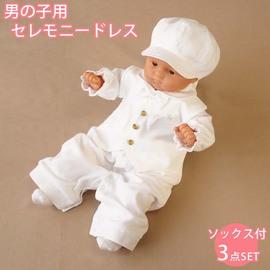 お宮参り 男の子 セレモニードレス ベビードレス 新生児 日本製