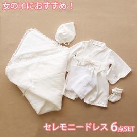 袴タイプ 袴風 はかま セレモニードレス 新生児 赤ちゃんのお宮参りベビードレスセット 日本製 和風