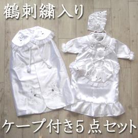 お宮参り用 ベビードレス ケープ付き5点セット