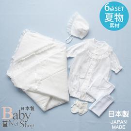 新生児 お宮参り 退院時 準備品セット 夏物 日本製 6点セット