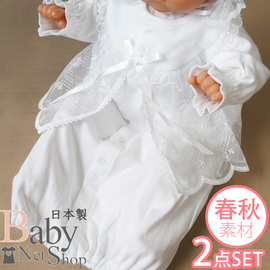お宮参り ベビー セレモニードレス 日本製