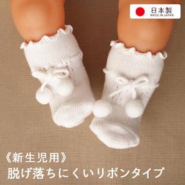新生児 ベビーソックス 靴下 赤ちゃん用 日本製