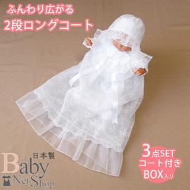 お宮参り ベビードレス セレモニードレス