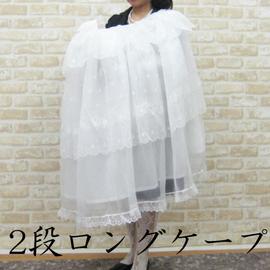 日本製 お宮参り用ケープ