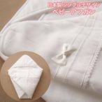 年中OK素材 日本製 ベビーアフガンおくるみ 25301
