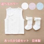 新生児 冬 あったか素材 ベスト 靴下 ソックス ベビー 赤ちゃん