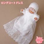 お宮参り用ベビードレスセット 刺繍入り ロング丈のオーガンジーコート