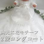 お宮参り用ベビードレス セレモニードレス
