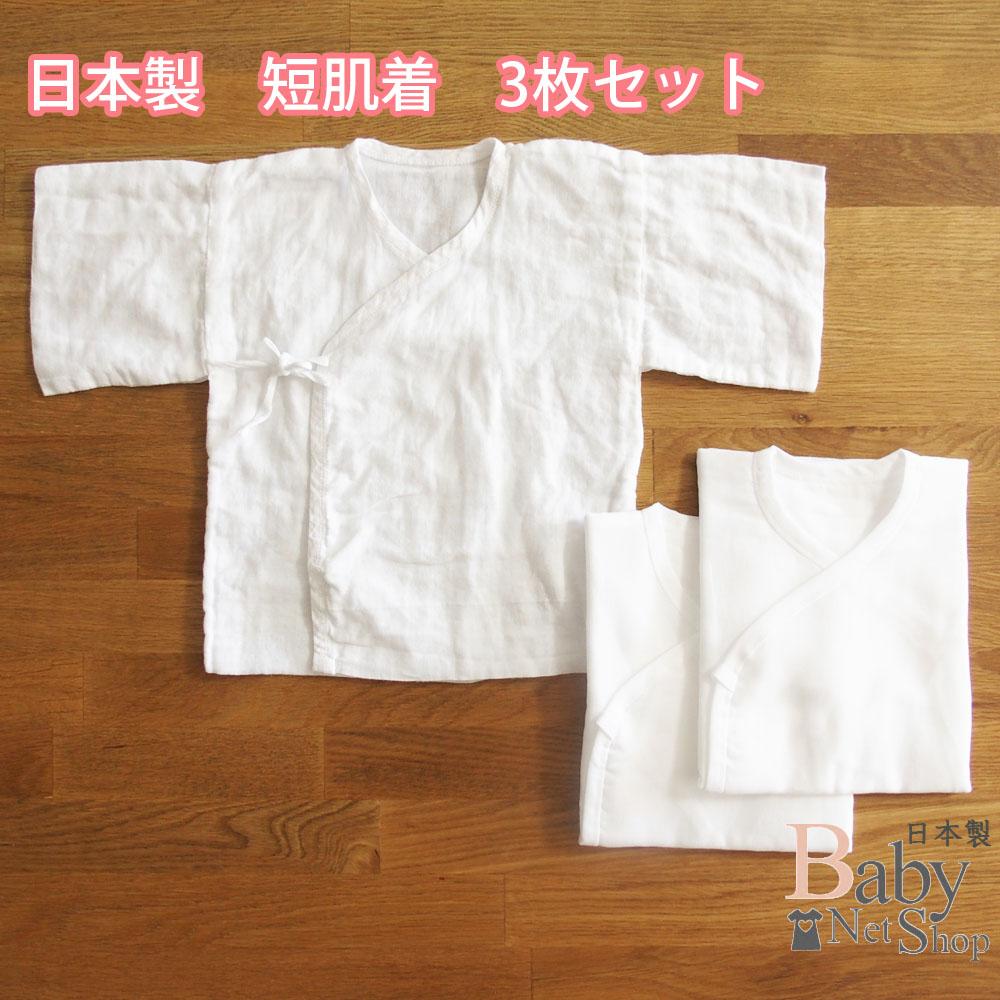 新生児 短肌着 日本製